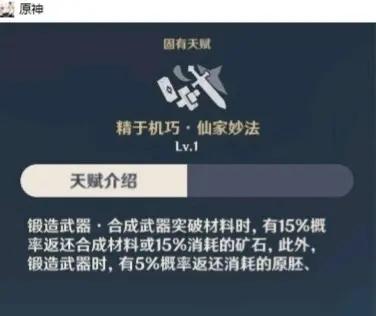 原神神鹤技能介绍