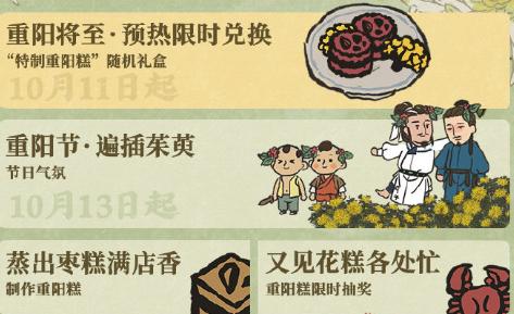 江南百景图茱萸花怎么获得