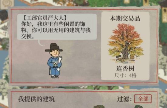 江南百景图严大人交换物品对照表10.11