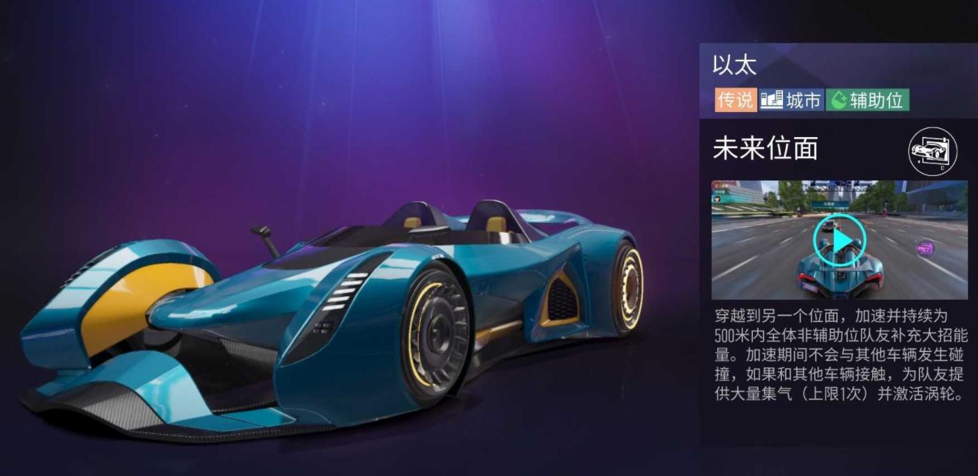 王牌竞速S3赛季辅助车推荐