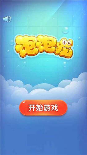 《泡泡龙新版app开发工作室》