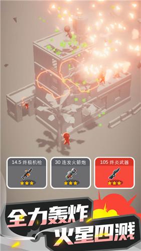 《爆破行动产品app开发》