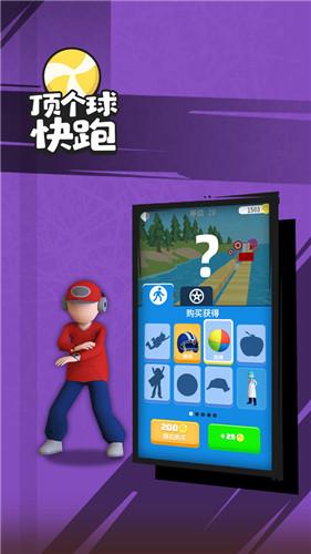 顶个球快跑3D版生活服务app开发