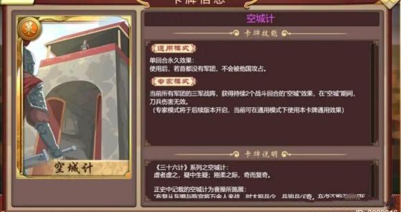 皇帝成长计划2空城计金色策卡属性介绍