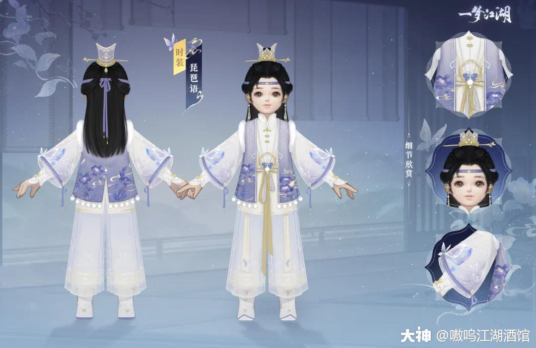 一梦江湖琵琶语时装一览