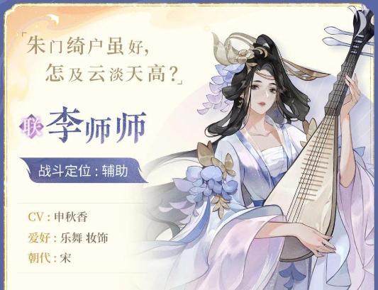 忘川风华录李师师天命及PVP阵容推荐