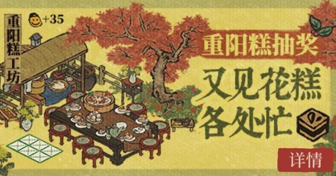 江南百景图重阳糕怎么获得