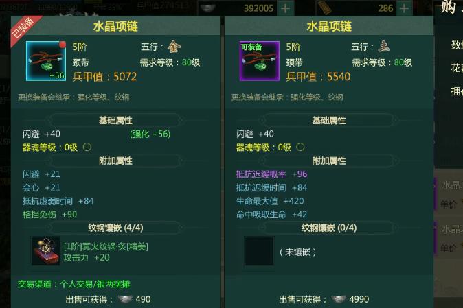 剑网1归来装备附加属性怎么选