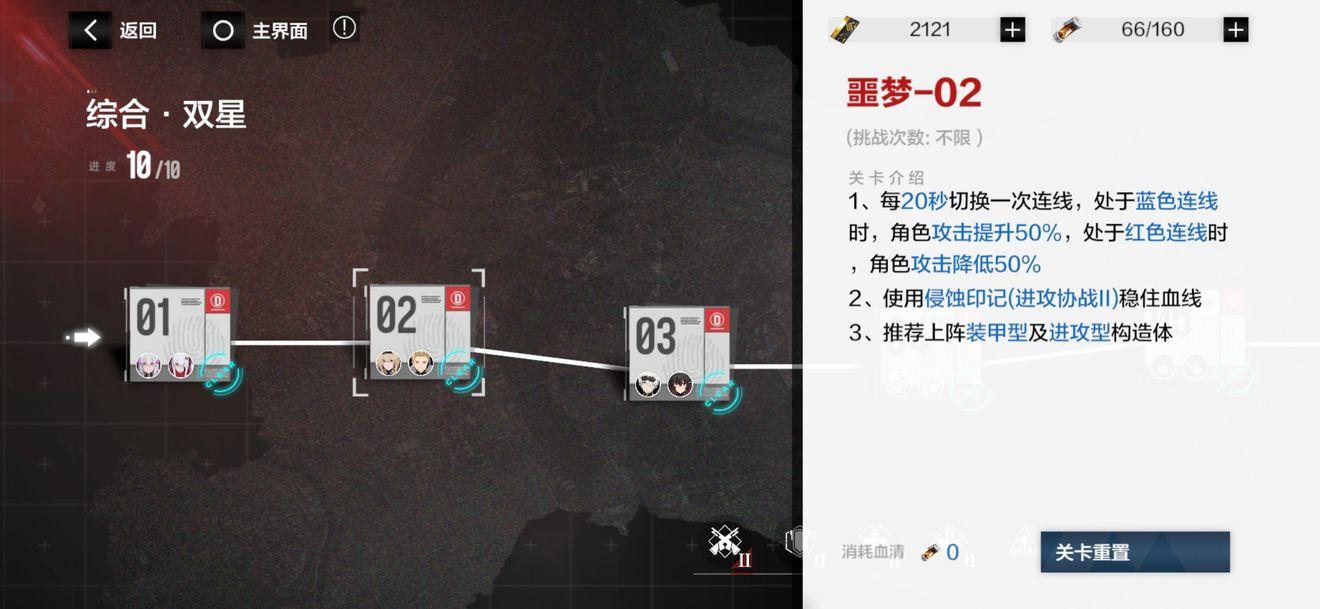 战双帕弥什分光双星二期噩梦4-2通关攻略