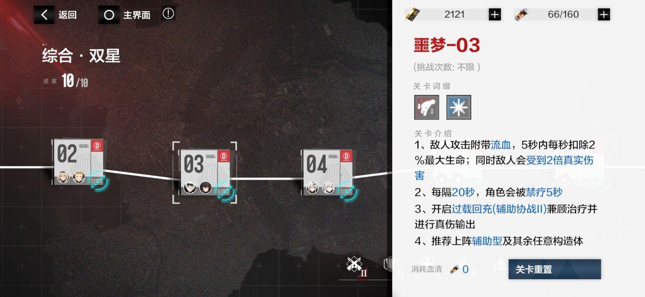 战双帕弥什分光双星二期噩梦4-3通关攻略