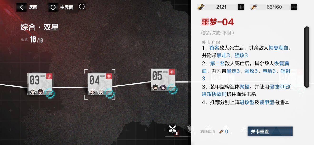 战双帕弥什分光双星二期噩梦4-4通关攻略