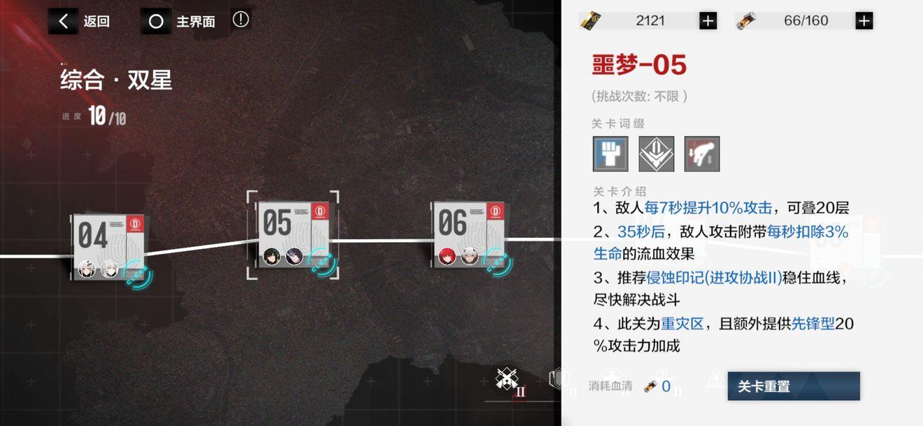 战双帕弥什分光双星二期噩梦4-5通关攻略