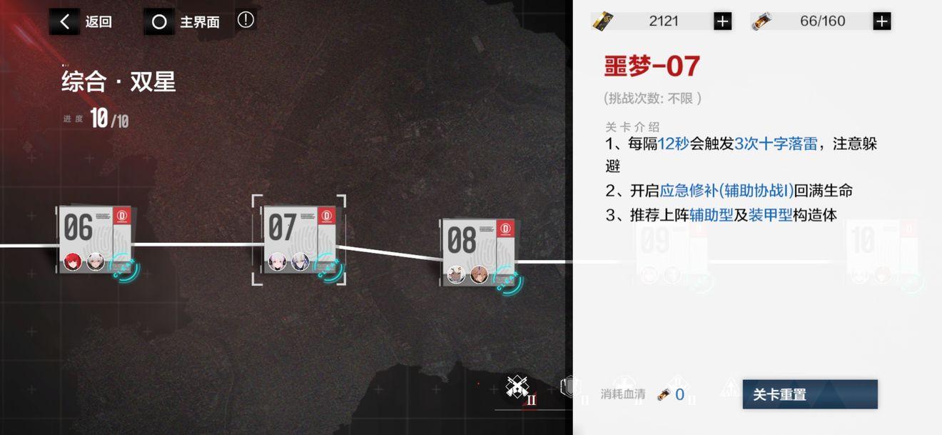 战双帕弥什分光双星二期噩梦4-7通关攻略