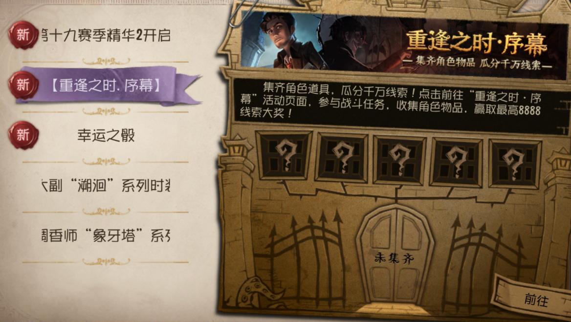 第五人格重逢之时序幕活动入口及玩法分享