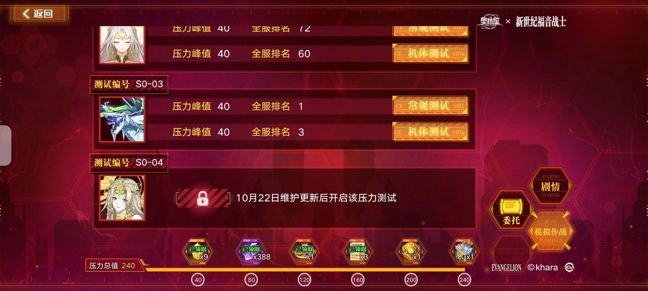 奥拉星手游模拟作战S0-03打法攻略分享