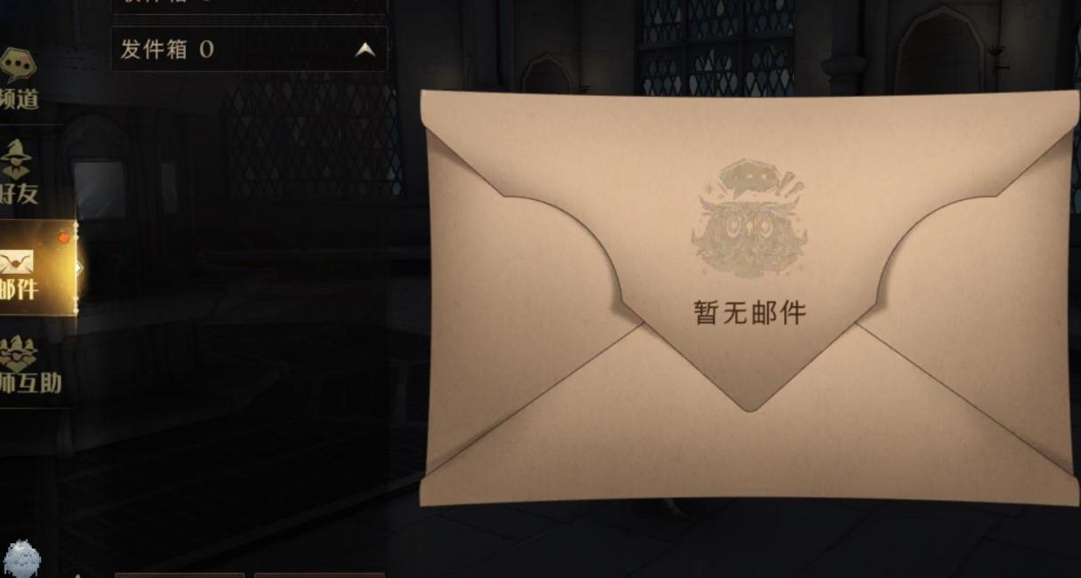 哈利波特魔法觉醒邮件红点怎么去除