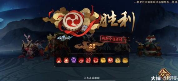 阴阳师妖行试炼第一天突变28阵容分享10.20