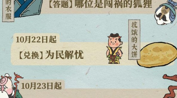 江南百景图抗饿的大饼怎么获得