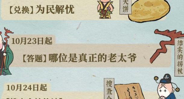 江南百景图结实的拐杖怎么获得
