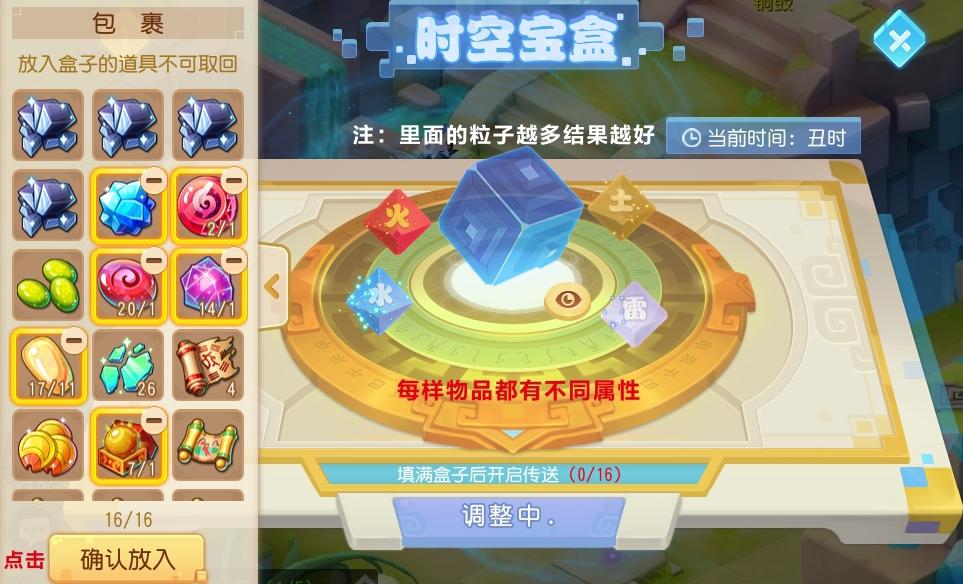梦幻西游手游时空宝盒作用及使用方法解析