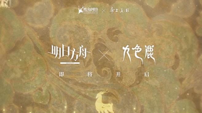 明日方舟九色鹿联动活动介绍