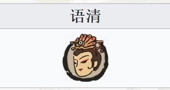 江南百景图语清是谁