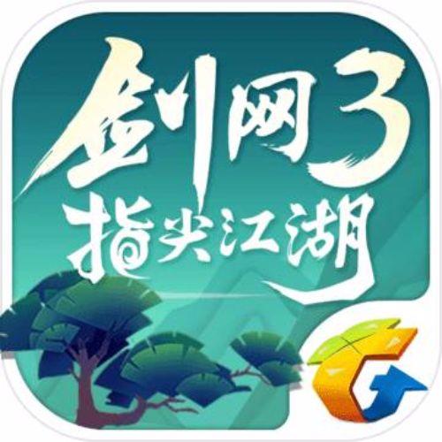 劍網3︰指尖江湖