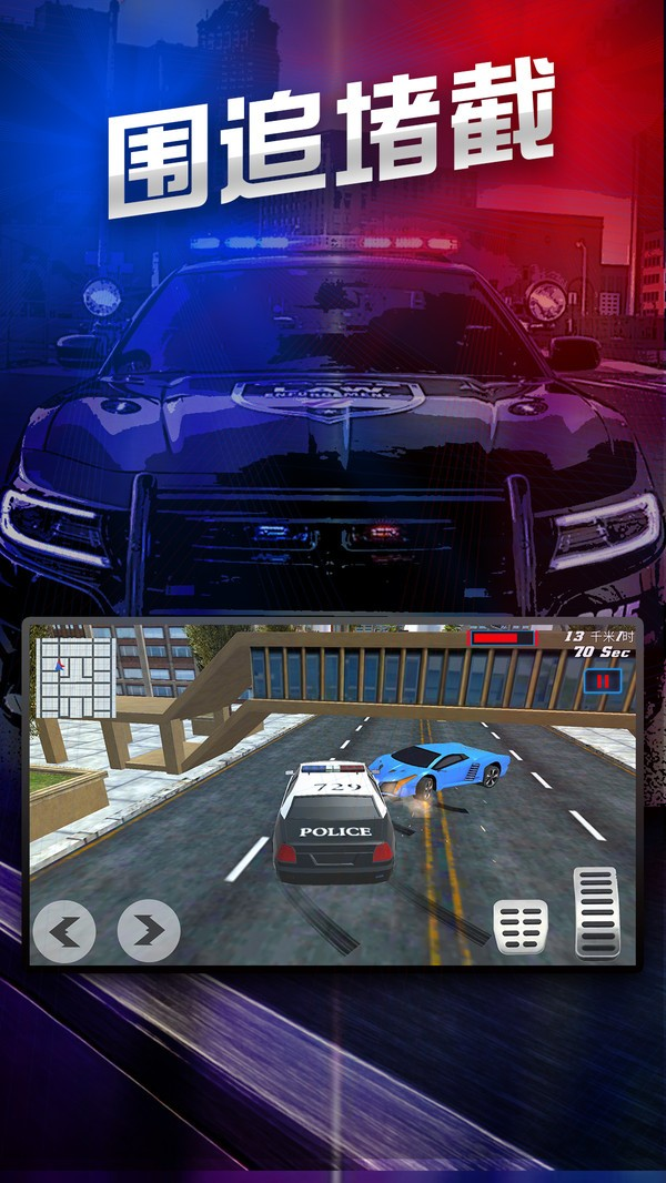 警察城市追捕截图