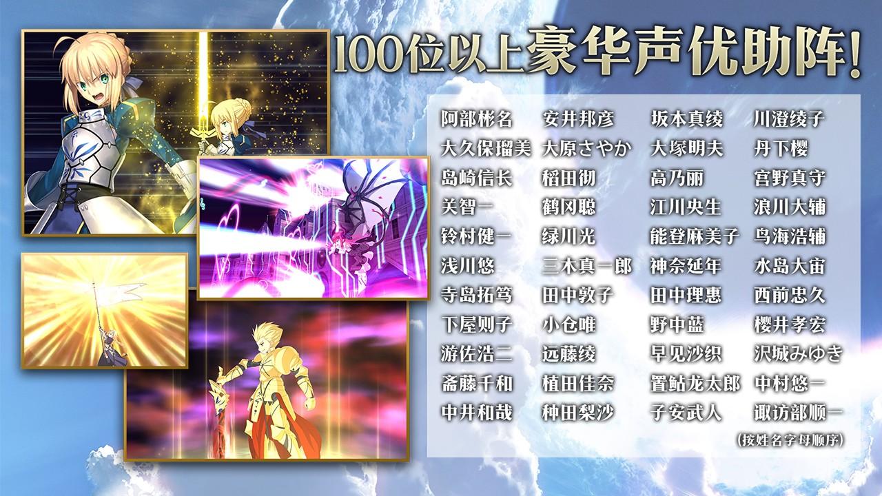 命運-冠位指定(Fate/Grand Order)截圖