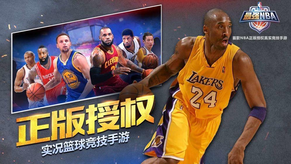 最強NBA截圖