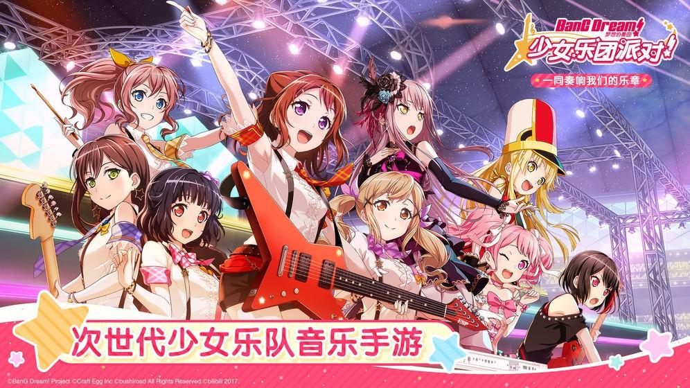 梦想协奏曲!少女乐团派对!截图