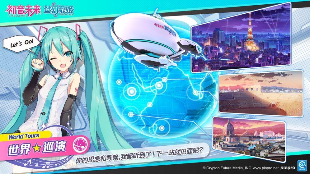 初音未來:夢幻歌姬截圖
