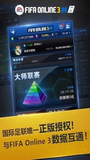 FIFA ONLINE 3 M截图