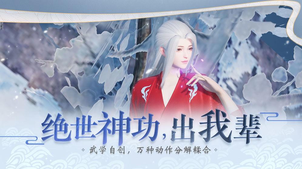 一梦江湖最新版截图