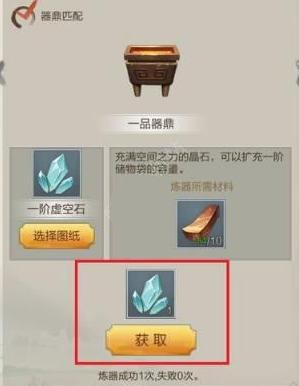 玄元剑仙虚空石有什么用