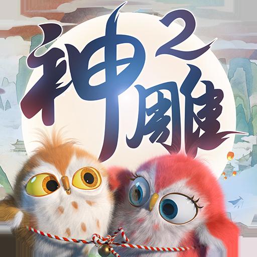神雕俠侶2手游公測版