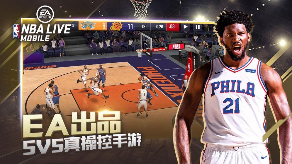 NBA LIVE截圖