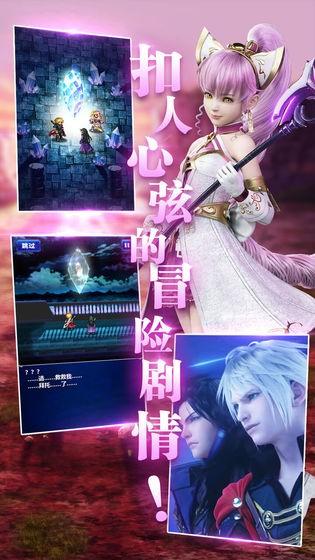 最终幻想勇气启示录截图