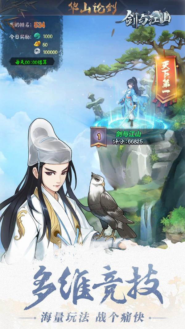 劍與江山截圖