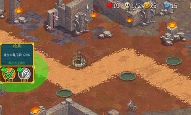 兽人战士离线塔防截图