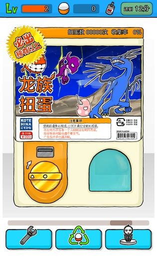 幻想生物扭蛋2中文版截图