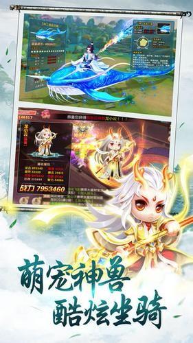梦幻仙道 游戏截图
