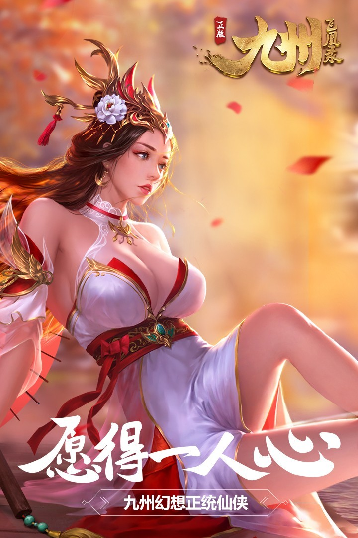 九州飞凰录手游截图