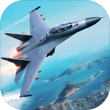 搏擊長空:無限戰機