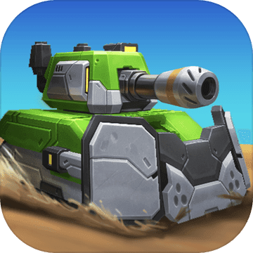 坦克冲突1: 竞技场