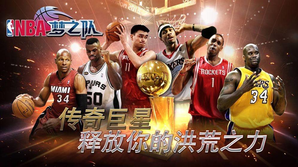NBA梦之队截图