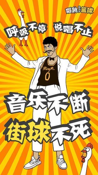 代号唱跳rap篮球截图