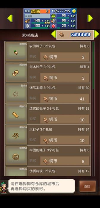 王都创世物语手游常用材料获取途径一览