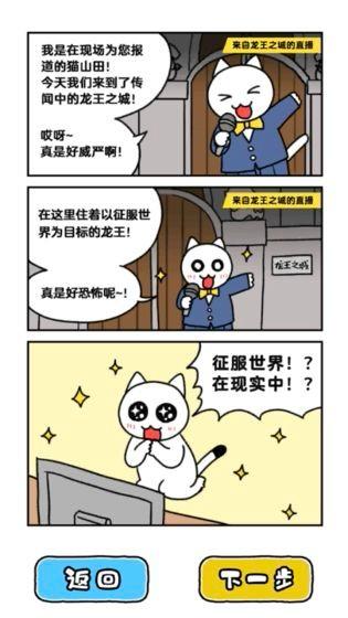 白猫与龙王城截图