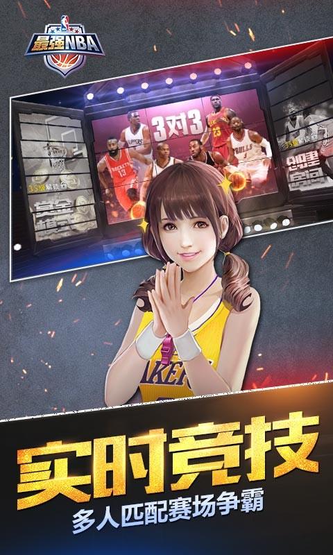 最强NBA手游截图
